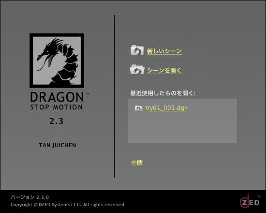Dragon Stop Motion JP