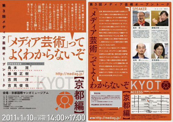 mediag kyoto