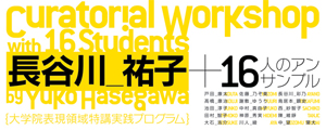 「長谷川祐子+16人のアンサンブル」