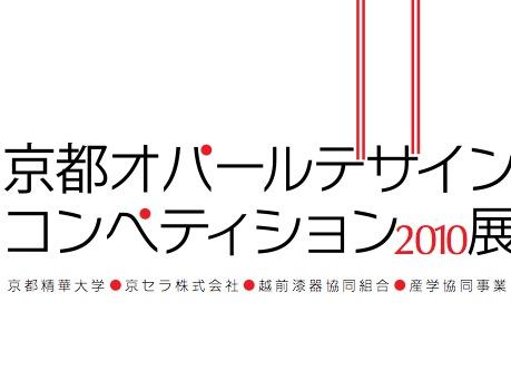 京都オパールデザインコンペティション2010