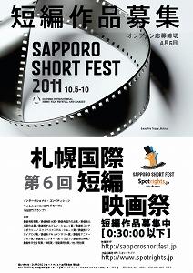 SAPPORO Short Fest 2011