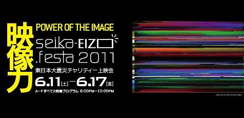 映像力・POWER OF THE IMAGE seika-EIZO.festa 2011  東日本大震災チャリティー上映会 京都シネマ・カレッジウィークvol
