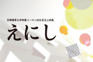 enishi_300200.jpg