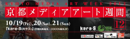 kyoto-mediaart.png