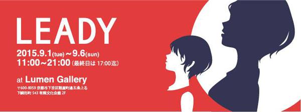 leady2015.jpg