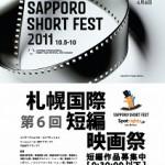 札幌国際短編映画祭作品エントリー4月5日まで