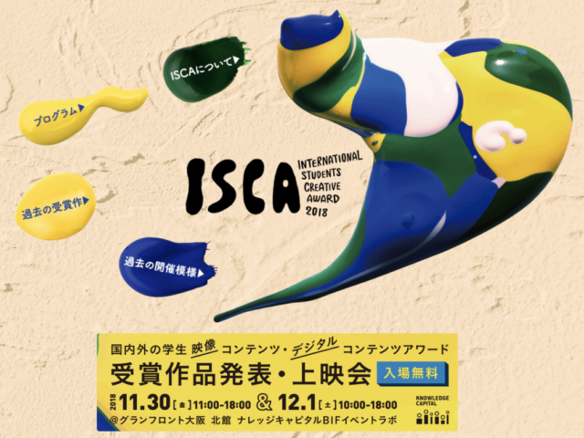 International Students Creative Award 2018で卒業生中市和磨さんの作品がノミネート!