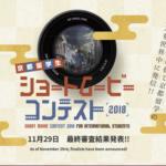 京都留学生ショートムービーコンテスト2018