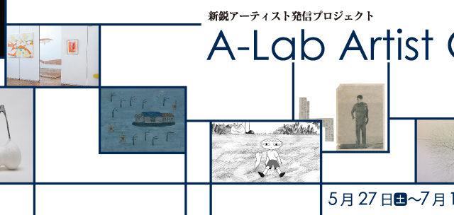 「A-Lab Artist Gate 2017」に映像コース卒業生が出展!
