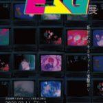 『E→G展』