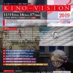 KINO-VISION 2019(ICAF 2019 + ISMIE 2019 + ISCA 2018)