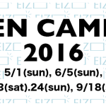 オープンキャンパス2016日程