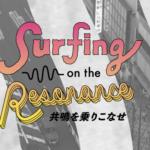映像コース3年生 学外展示「Surfing on the Resonance」