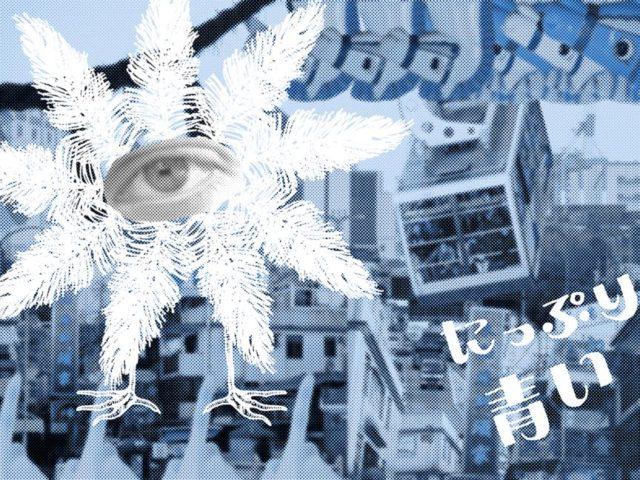 映像コース3人展「たっぷり青い」