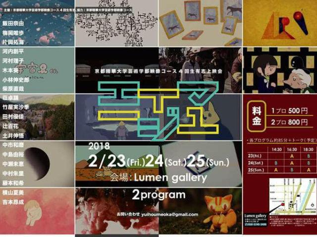 京都精華大学映像コース4回生有志上映会「エイマージュ」