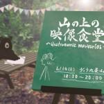 映像コース有志上映会「山の上の映像食堂」