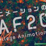 iCAF2017