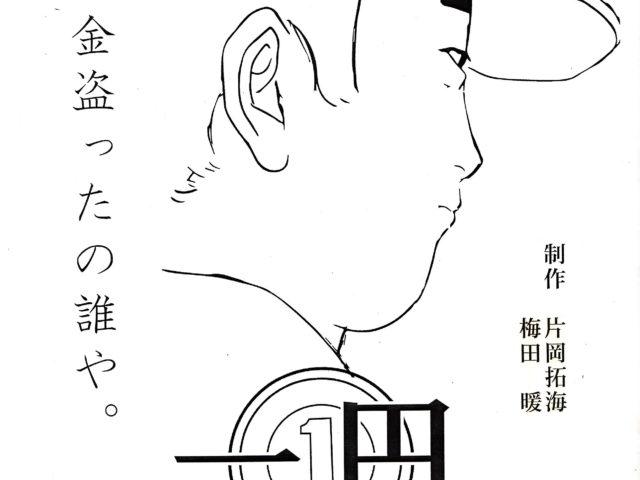 3年生の自主制作映画「一円」公開!