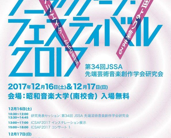 インターカレッジ・ソニックアーツ・フェスティバル(ICSAF)2017