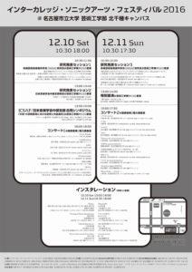 icsaf2016_omote copy