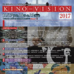 KINO-VISION 2017(ICAF 2017 + ISMIE 2017 + ISCA 2016)