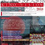 KINO-VISION 2018(ICAF 2018 + ISMIE 2018 + ISCA 2017)