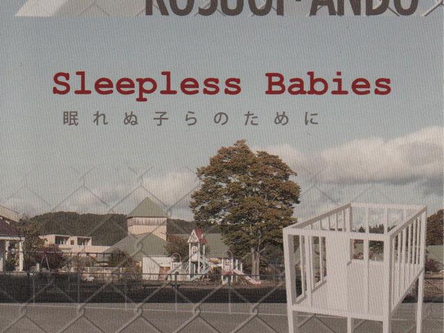 KOSUGI+ANDO展覧会「Sleepless Babies」