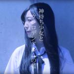 学生作品 草の中にいる。「神待ち少女とクレロデンドルムの藍」MV