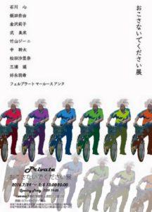okosanaide_poster