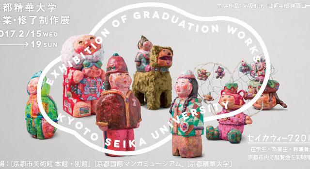 卒業・修了制作展/セイカウィーク 2017